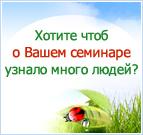 Тренинг по психологии киев